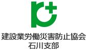 建設業労働災害防止協会 石川支部