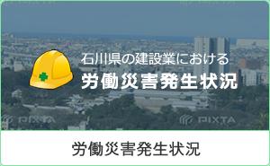石川県の建設業における労働災害発生状況
